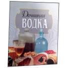 Домашняя водка (рус)