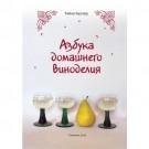 Азбука домашнего виноделия